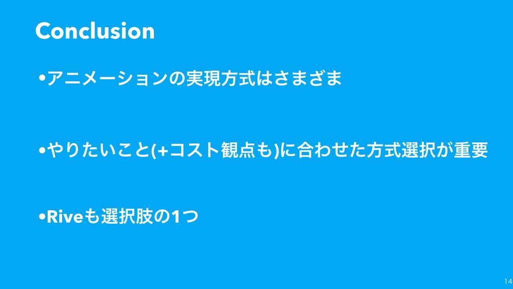 Conclusion •Ξχϝʔγϣϯͷ࣮ݱํࣜ͞·͟· •Γ͍ͨ͜ͱ(+ίετ؍)ʹ...