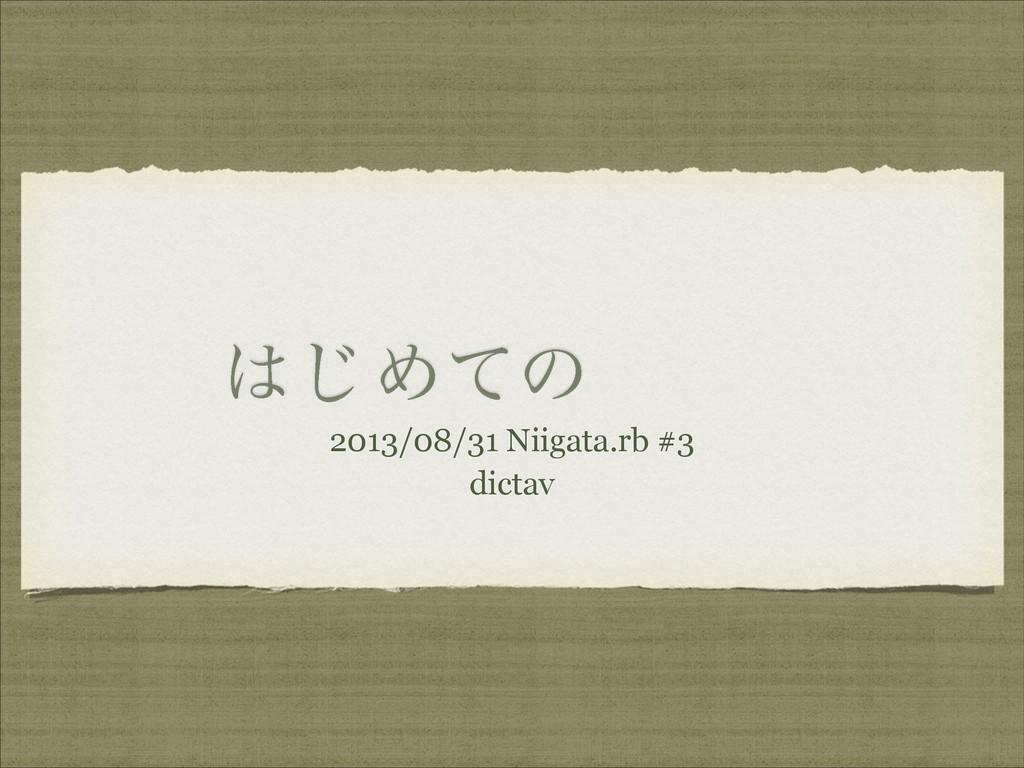 ͡Ίͯͷ 2013/08/31 Niigata.rb #3 dictav