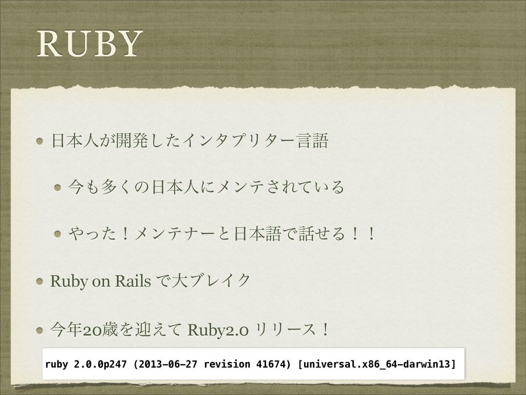 RUBY ຊਓ͕։ൃͨ͠ΠϯλϓϦλʔݴޠ ࠓଟ͘ͷຊਓʹϝϯς͞Ε͍ͯΔ ͬͨʂϝϯ...