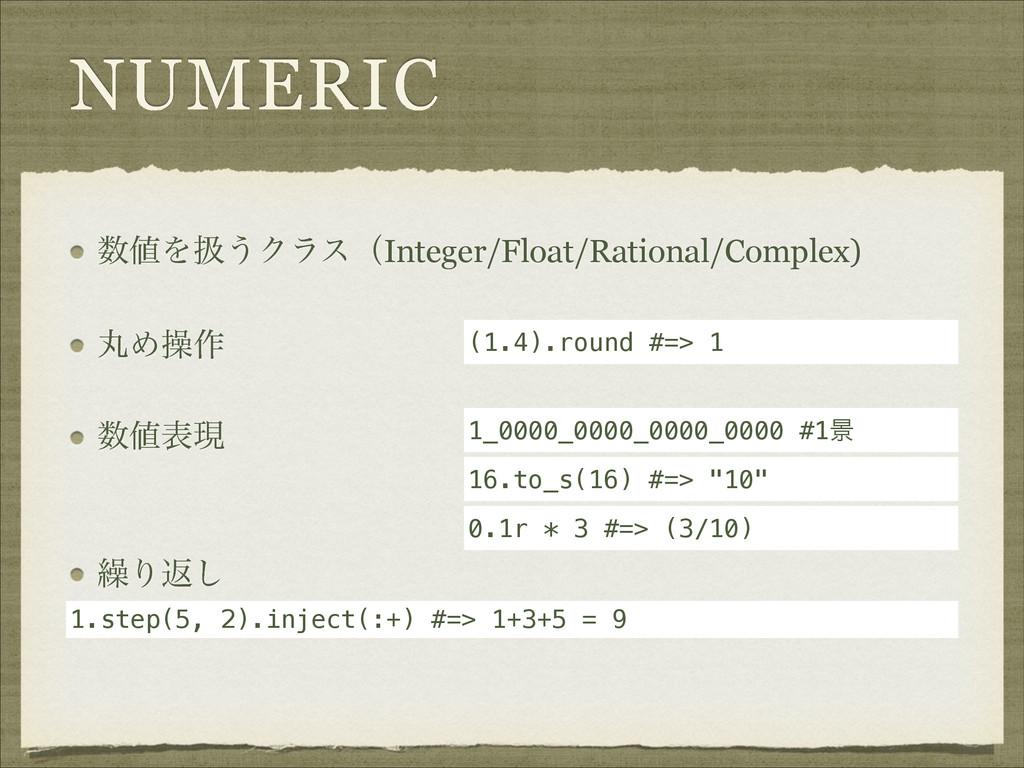 NUMERIC Λѻ͏ΫϥεʢInteger/Float/Rational/Complex...