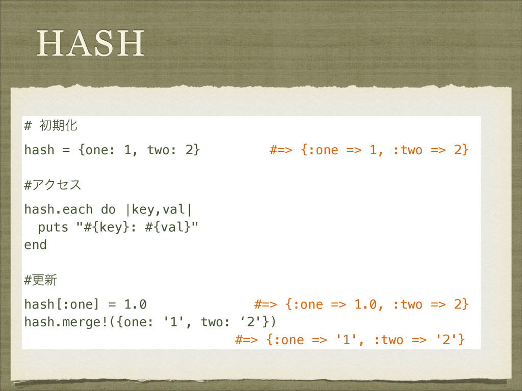 HASH # ॳظԽ hash = {one: 1, two: 2} #=> {:one =>...
