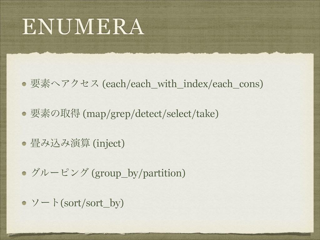 ENUMERA ཁૉΞΫηε (each/each_with_index/each_cons...