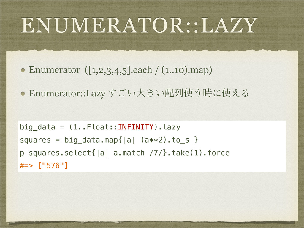 ENUMERATOR::LAZY Enumerator ([1,2,3,4,5].each /...