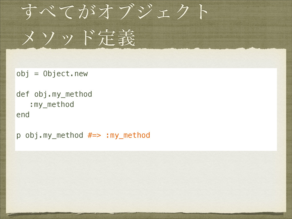 ͕ͯ͢ΦϒδΣΫτ ϝιουఆٛ obj = Object.new ! def obj.my...
