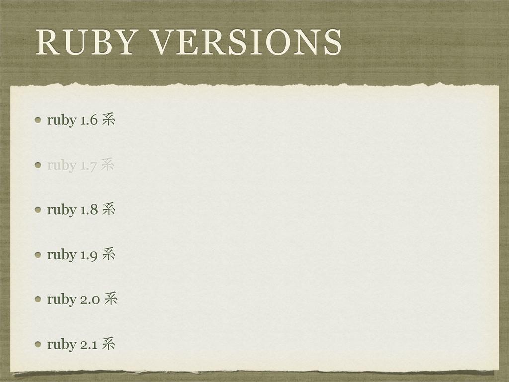 RUBY VERSIONS ruby 1.6 ܥ ruby 1.7 ܥ ruby 1.8 ܥ ...