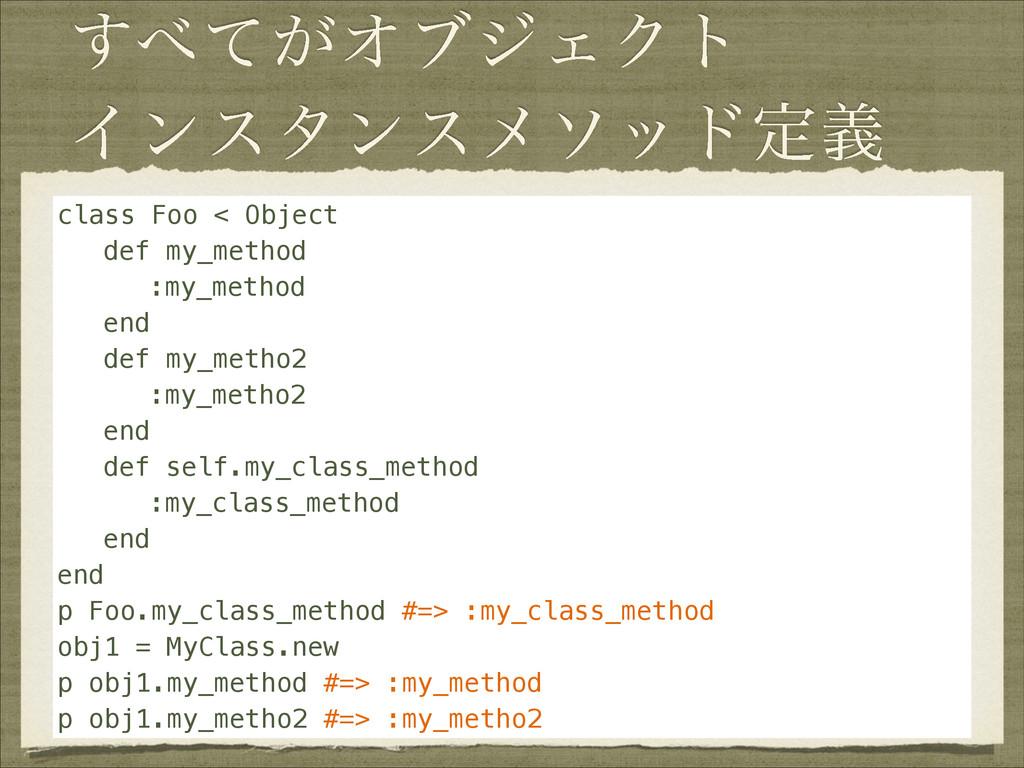 ͕ͯ͢ΦϒδΣΫτ Πϯελϯεϝιουఆٛ class Foo < Object def ...