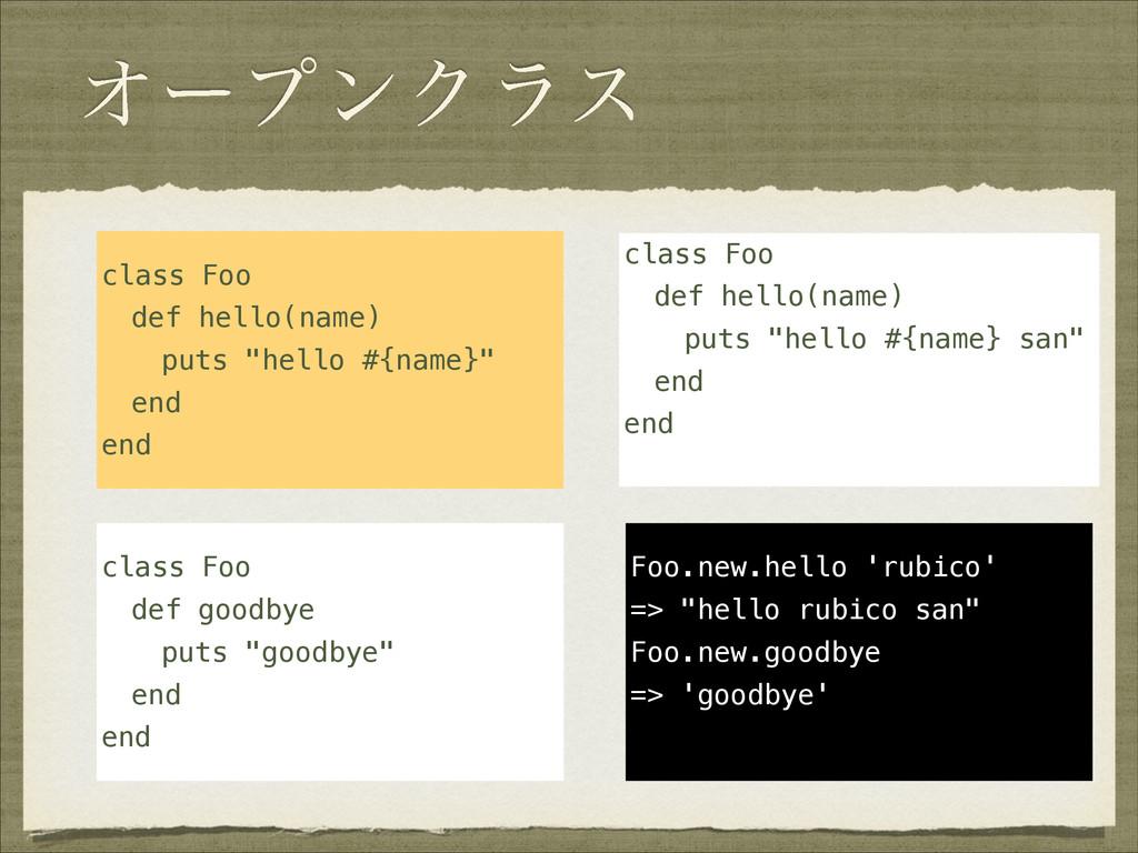 """ΦʔϓϯΫϥε class Foo def hello(name) puts """"hello #..."""