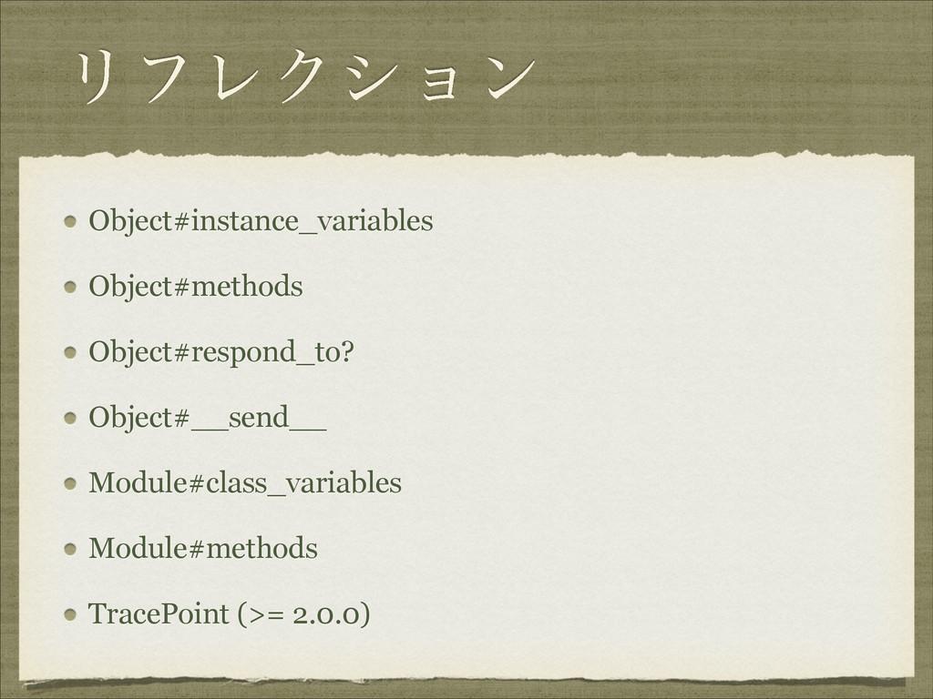 ϦϑϨΫγϣϯ Object#instance_variables Object#method...