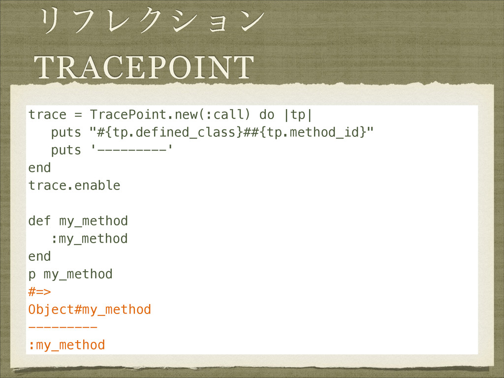 ϦϑϨΫγϣϯ TRACEPOINT trace = TracePoint.new(:call...