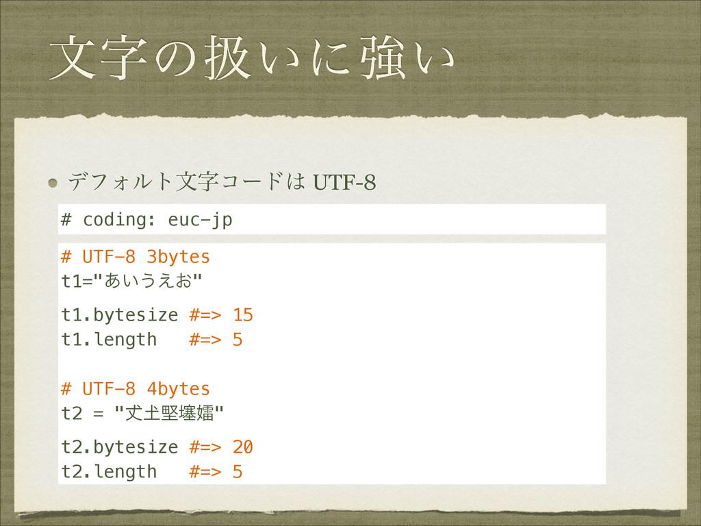 จͷѻ͍ʹڧ͍ σϑΥϧτจίʔυ UTF-8    ! # coding: e...