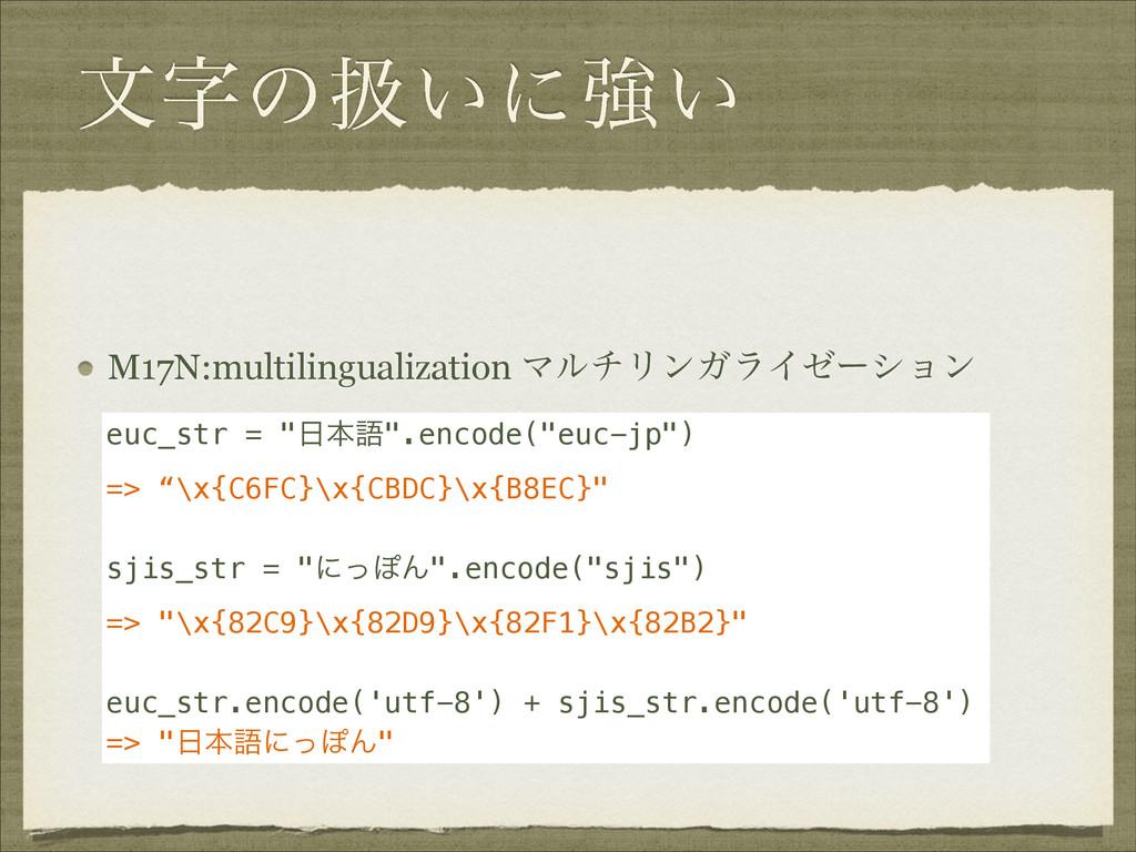 จͷѻ͍ʹڧ͍ M17N:multilingualization ϚϧνϦϯΨϥΠθʔγϣϯ...