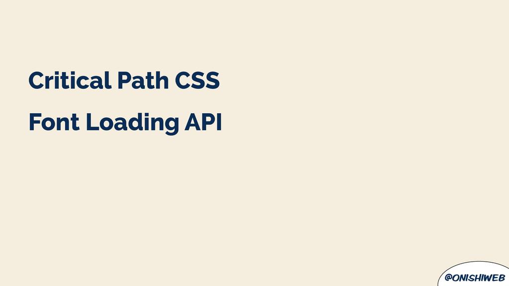 @onishiweb Critical Path CSS Font Loading API