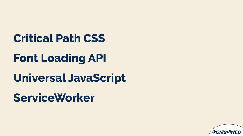 @onishiweb Critical Path CSS Font Loading API U...