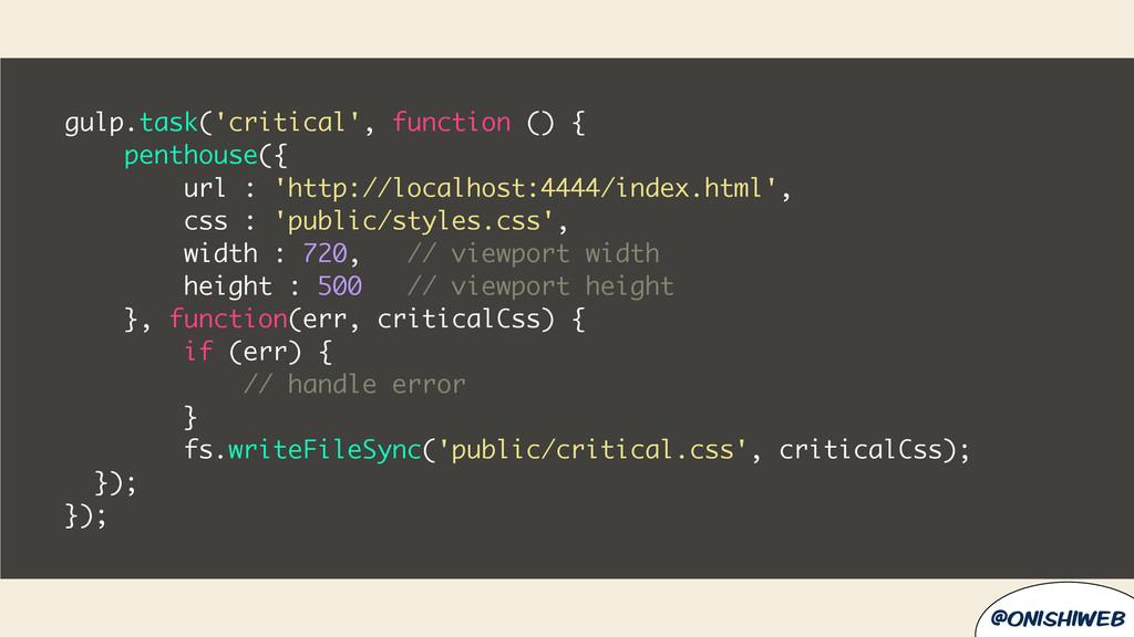 @onishiweb gulp.task('critical', function () { ...