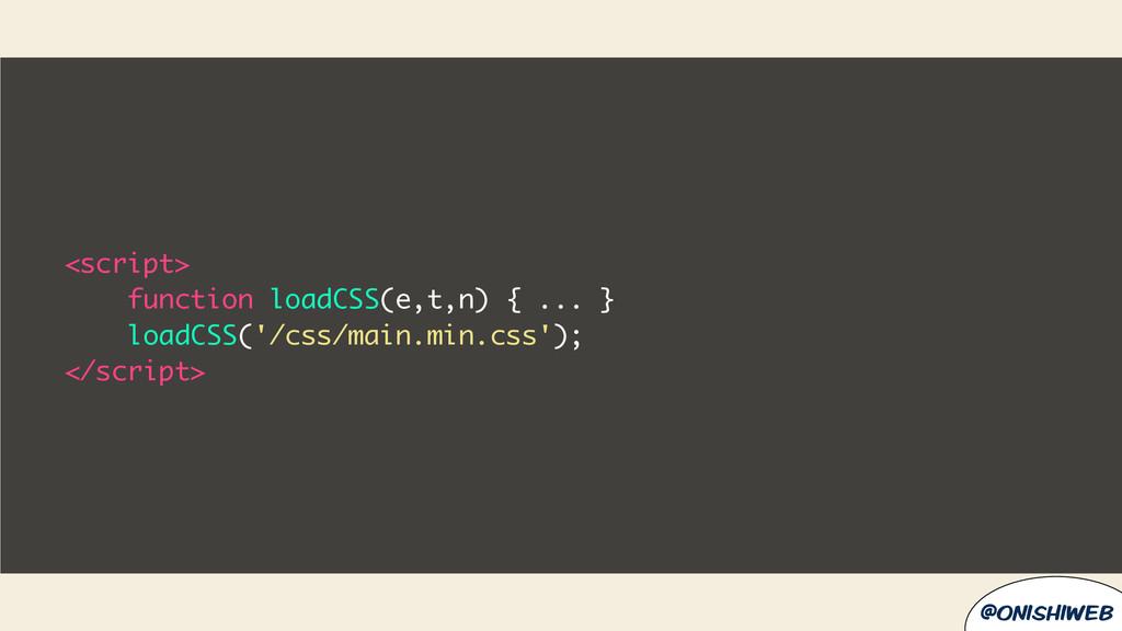 @onishiweb <script> function loadCSS(e,t,n) { ....