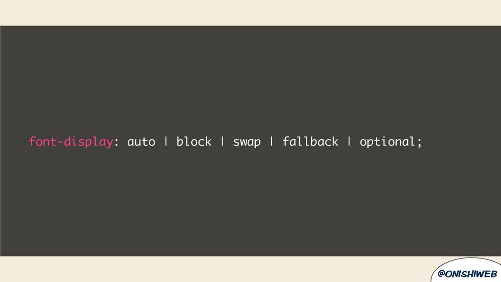 @onishiweb font-display: auto | block | swap | ...