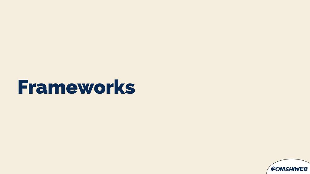 @onishiweb Frameworks