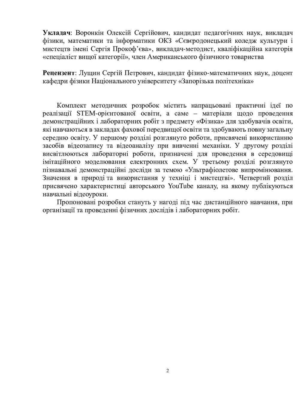 2 Укладач: Воронкін Олексій Сергійович, кандида...