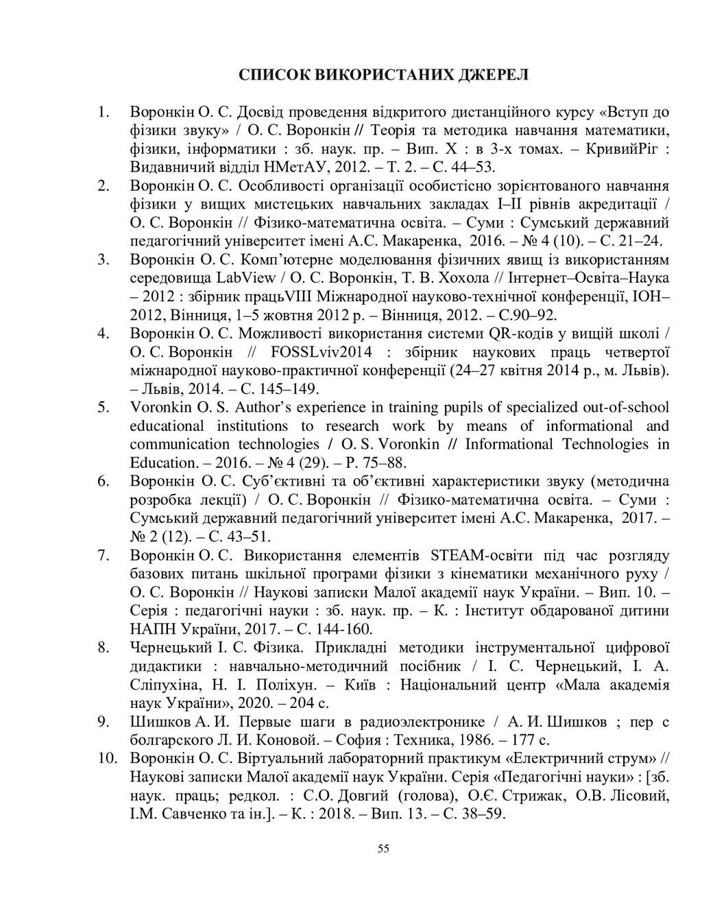 55 CПИСОК ВИКОРИСТАНИХ ДЖЕРЕЛ 1. Воронкін О. С....