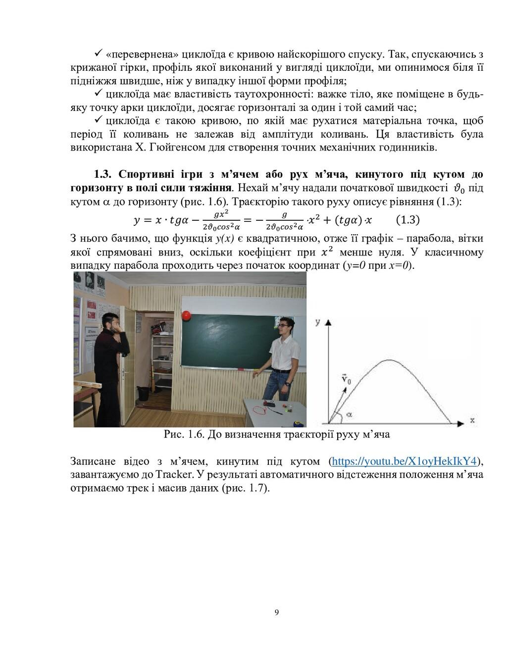 9  «перевернена» циклоїда є кривою найскорішог...