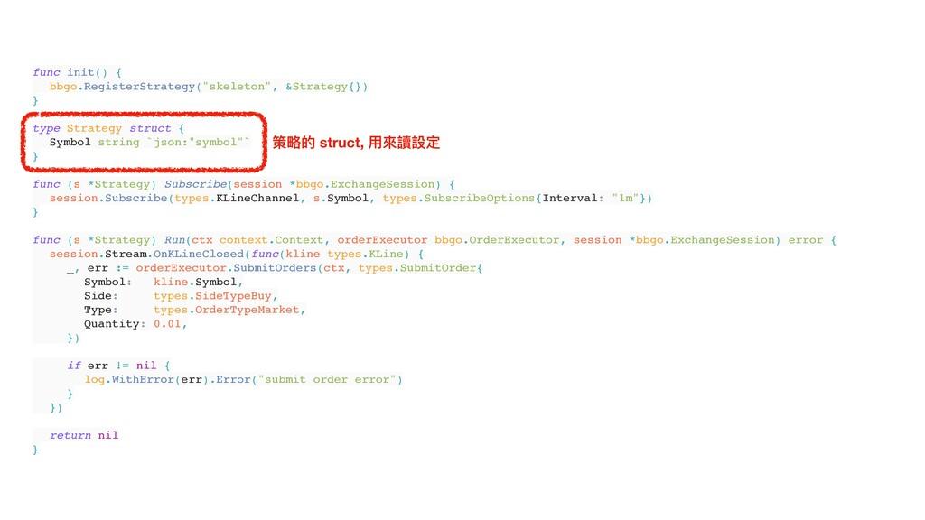 "func init() { bbgo.RegisterStrategy(""skeleton"",..."