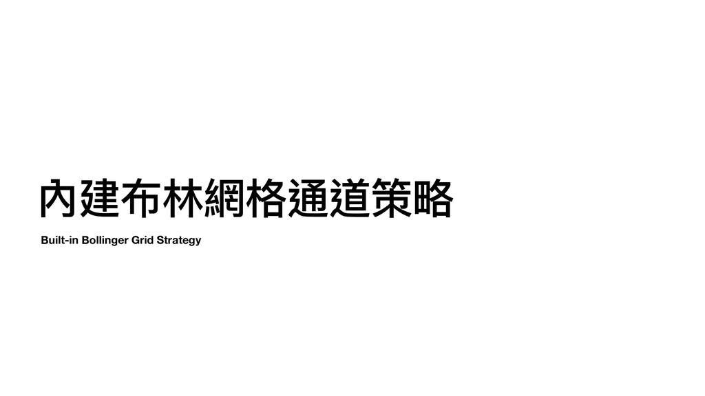 內建布林網格通道策略 Built-in Bollinger Grid Strategy