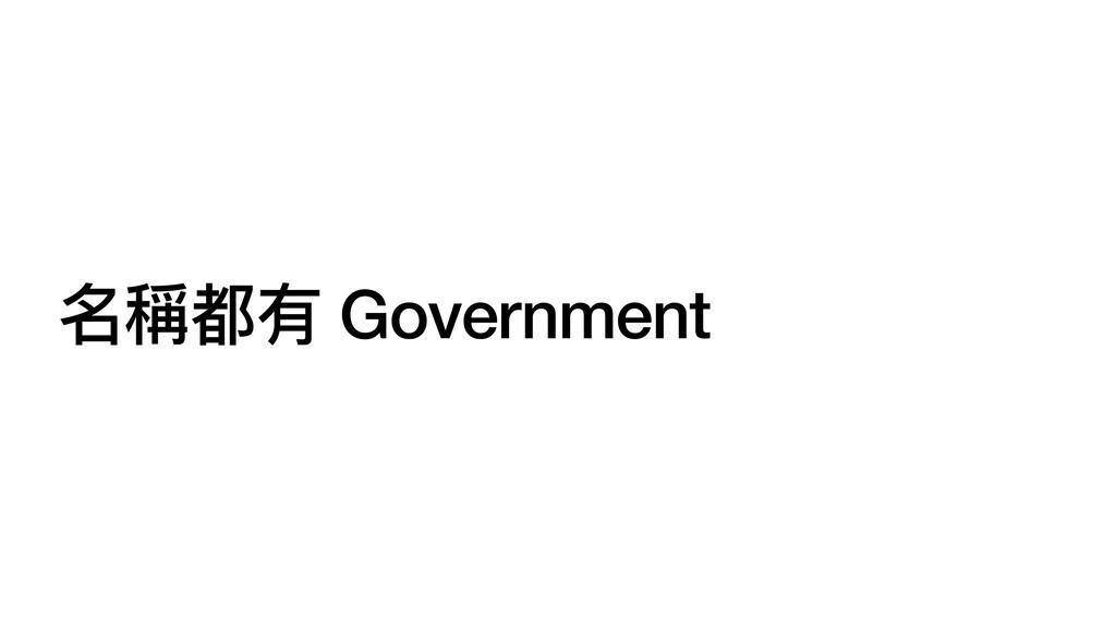 名稱都有 Government