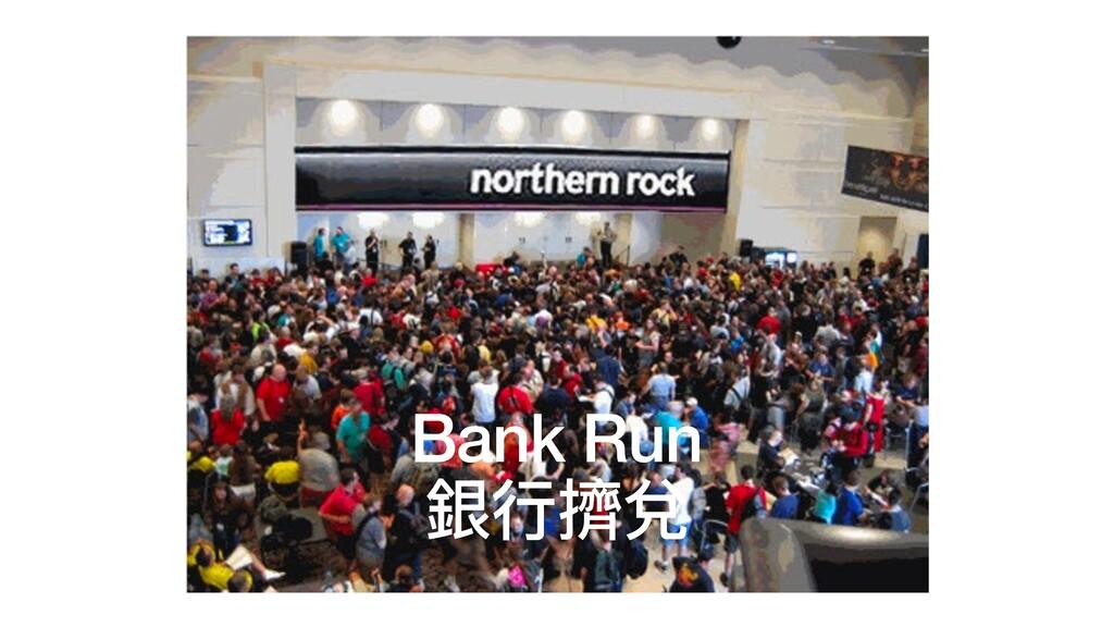 Bank Run 銀⾏擠兌