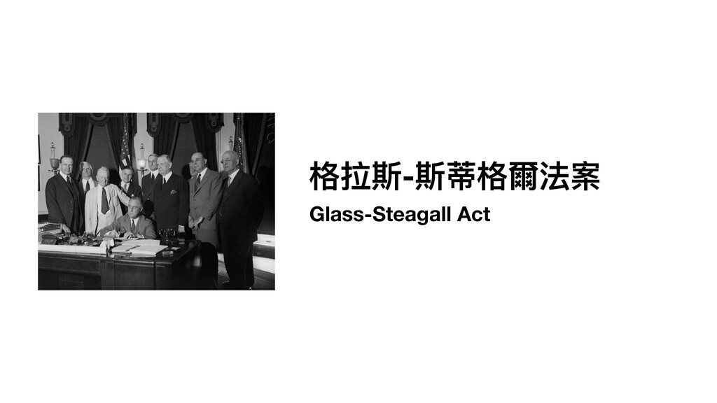 Glass-Steagall Act 格拉斯-斯蒂格爾法案