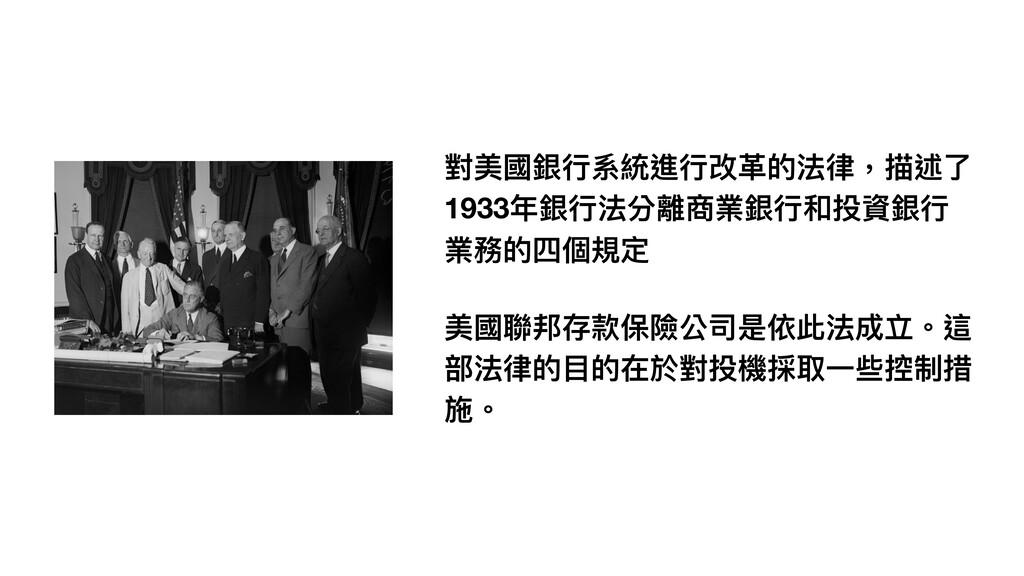 對美國銀⾏系統進⾏改⾰的法律,描述了 1933年銀⾏法分離商業銀⾏和投資銀⾏ 業務的四個規定 ...