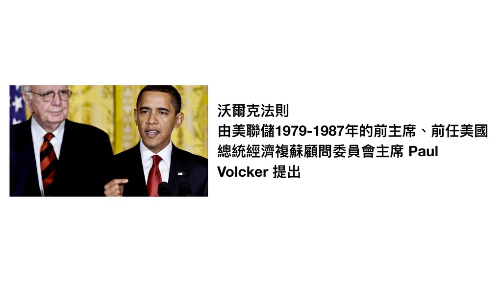 沃爾克法則 由美聯儲1979-1987年的前主席、前任美國 總統經濟複蘇顧問委員會主席 Pau...