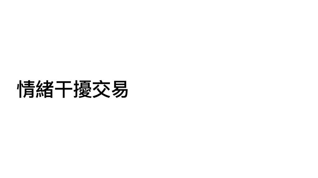 情緒⼲擾交易