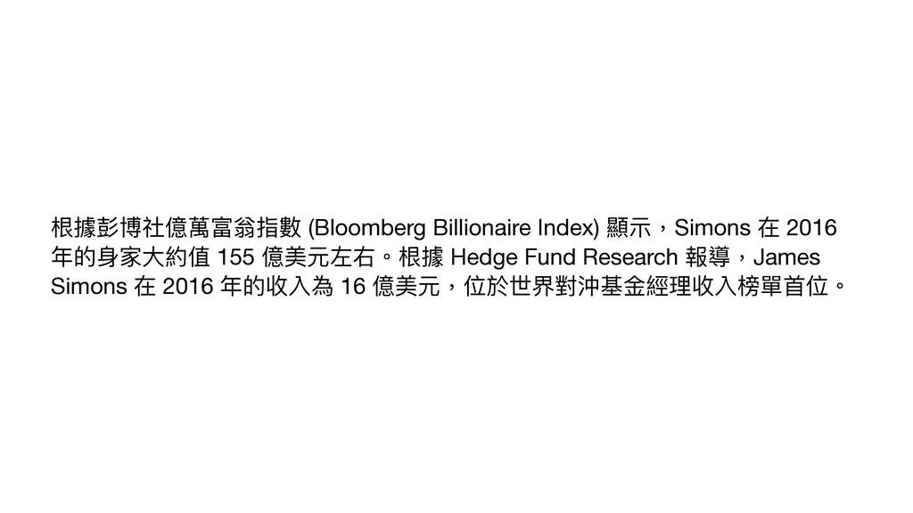 根據彭博社億萬富翁指數 (Bloomberg Billionaire Index) 顯⽰,Si...