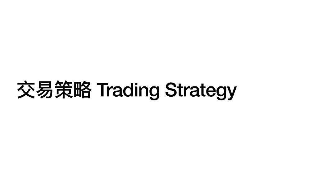 交易策略 Trading Strategy