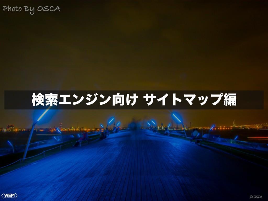 © OSCA ݕࡧΤϯδϯ͚ αΠτϚοϓฤ