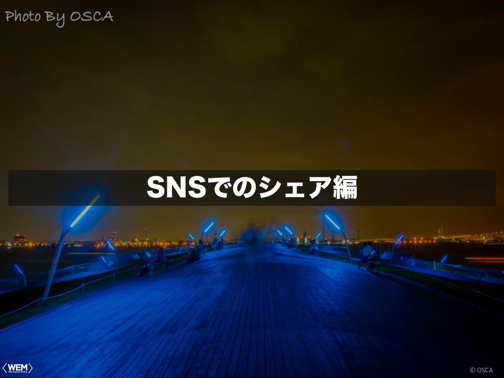© OSCA 4/4ͰͷγΣΞฤ