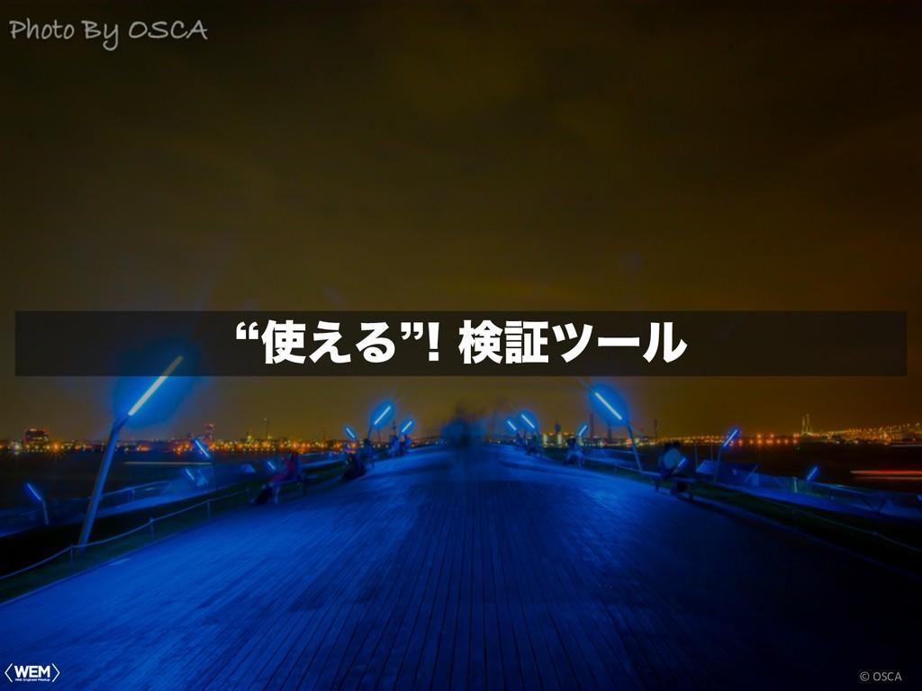 © OSCA l͑Δzݕূπʔϧ