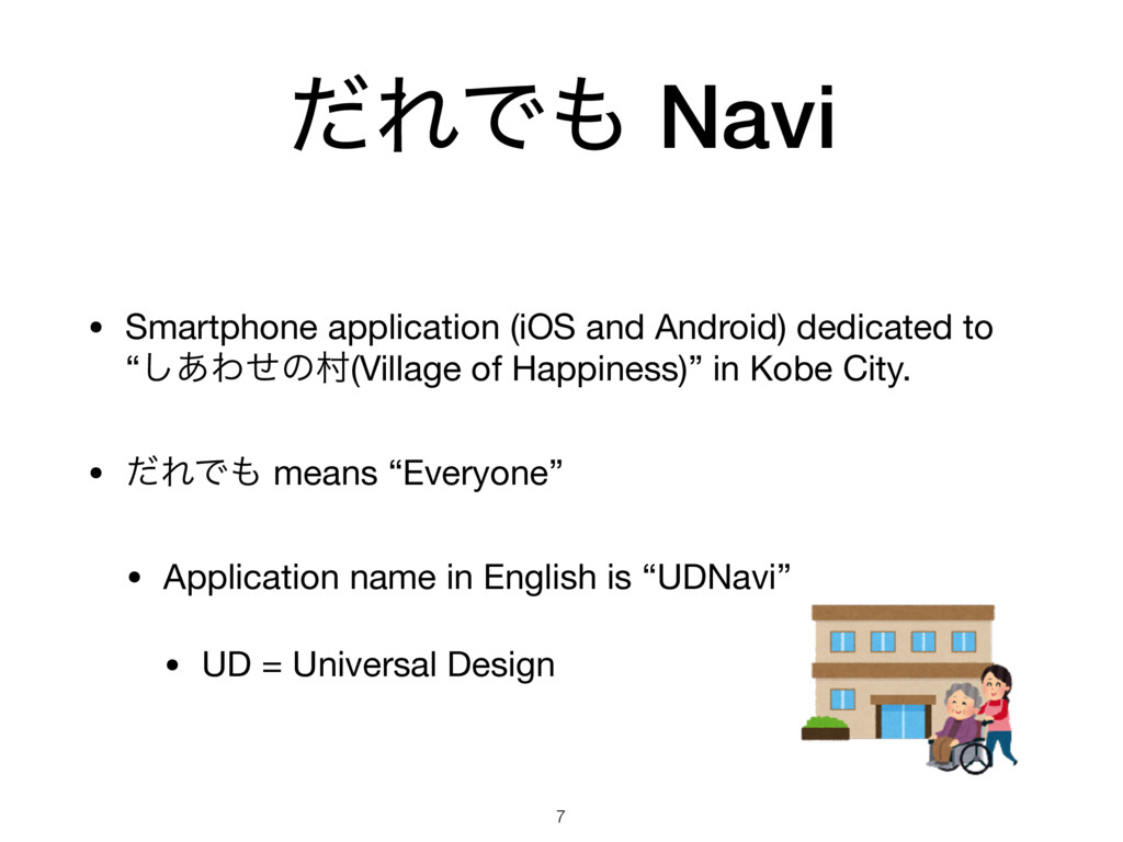 ͩΕͰ Navi • Smartphone application (iOS and And...