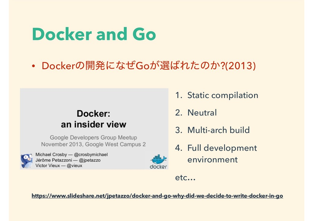 Docker and Go • Dockerͷ։ൃʹͳͥGo͕બ͹Εͨͷ͔?(2013) ht...