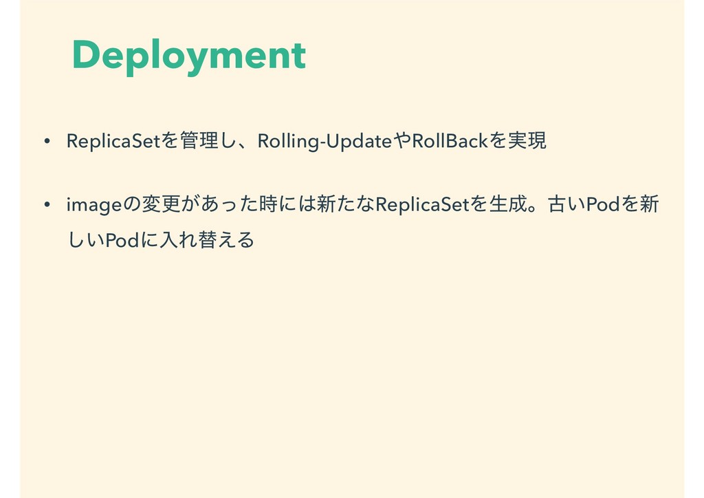 Deployment • ReplicaSetΛ؅ཧ͠ɺRolling-Update΍Roll...