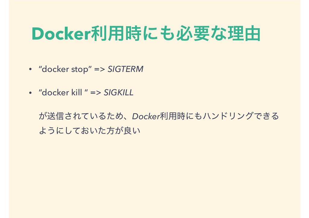 "Dockerར༻ʹඞཁͳཧ༝ • ""docker stop"" => SIGTERM • ""..."