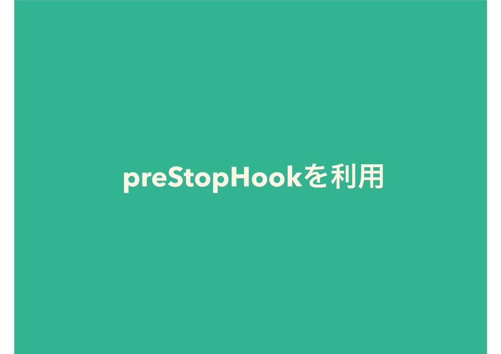 preStopHookΛར༻