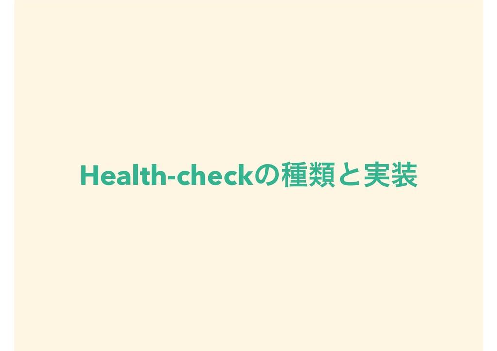 Health-checkͷछྨͱ࣮