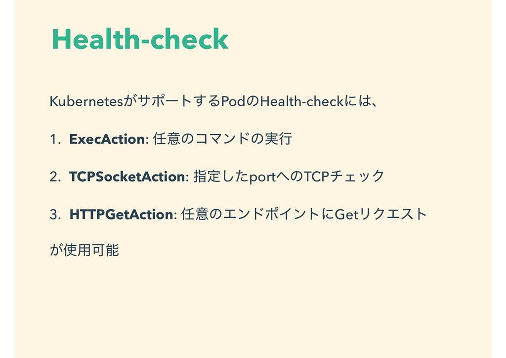 Health-check Kubernetes͕αϙʔτ͢ΔPodͷHealth-checkʹ...