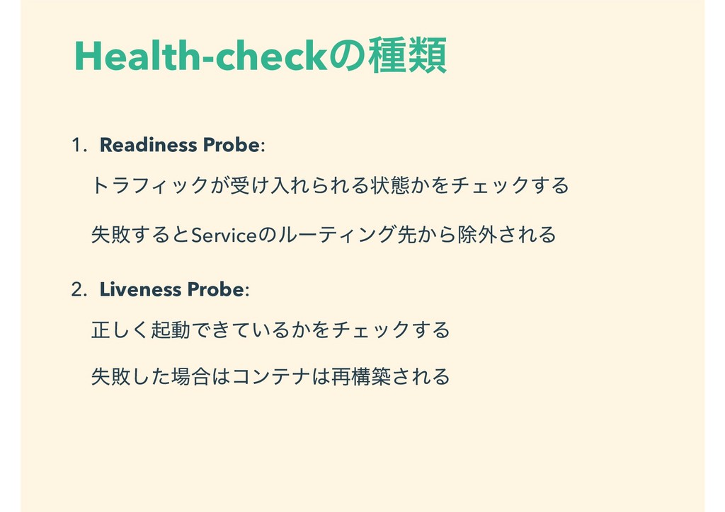 Health-checkͷछྨ 1. Readiness Probe: ɹτϥϑΟοΫ͕ड͚ೖ...