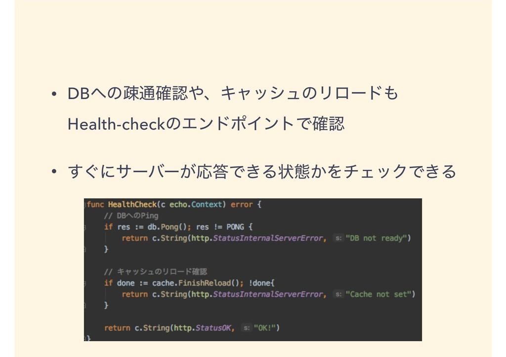 • DBͷૄ௨֬ɺΩϟογϡͷϦϩʔυ Health-checkͷΤϯυϙΠϯτͰ֬...