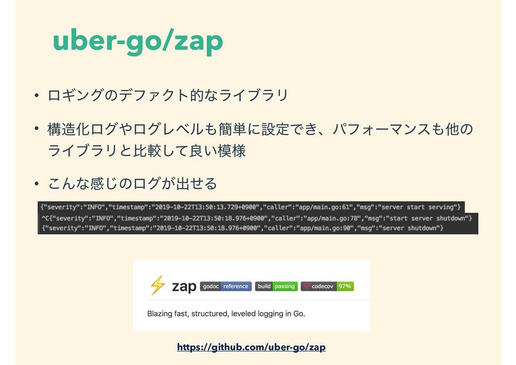 uber-go/zap https://github.com/uber-go/zap • ϩΪ...