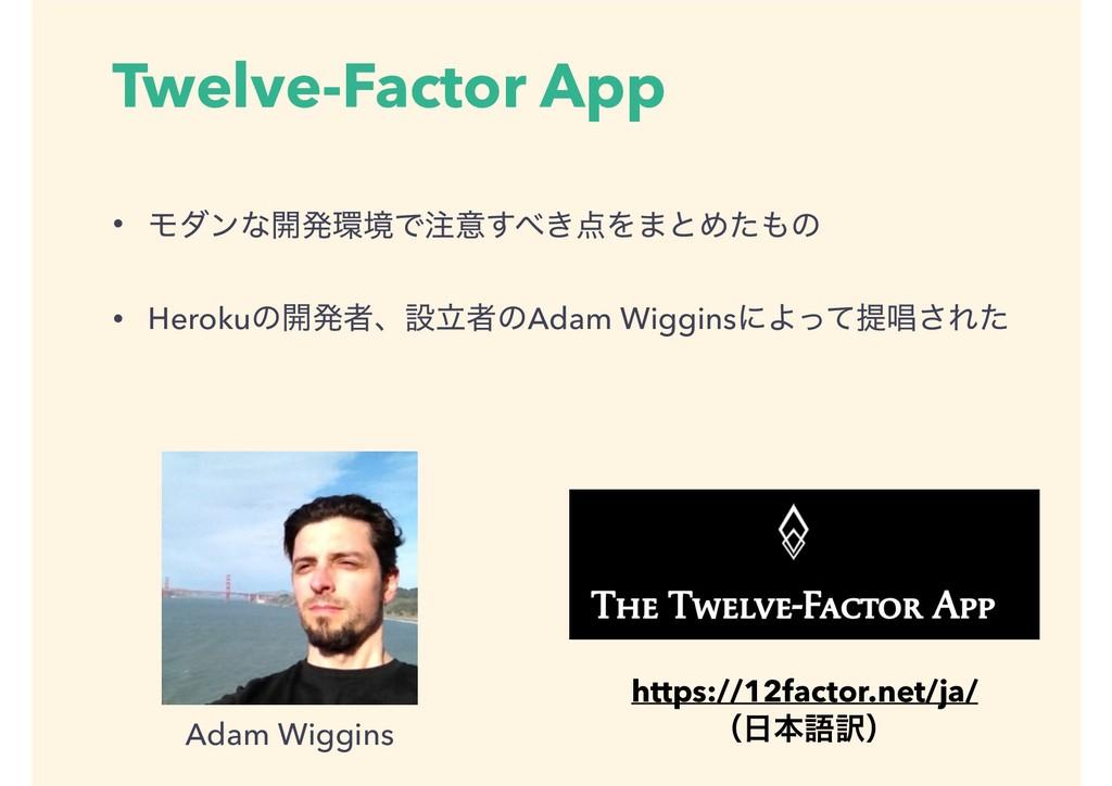 Twelve-Factor App • Ϟμϯͳ։ൃڥͰҙ͖͢Λ·ͱΊͨͷ • He...