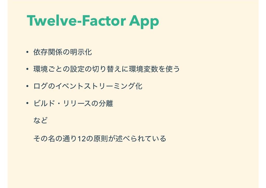 Twelve-Factor App • ґଘؔͷ໌ࣔԽ • ڥ͝ͱͷઃఆͷΓସ͑ʹڥม...