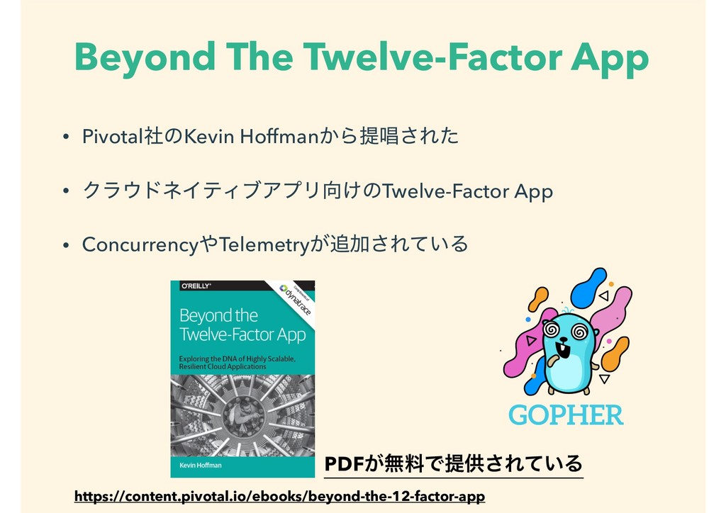 Beyond The Twelve-Factor App • PivotalࣾͷKevin H...